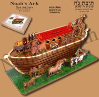 Noah's Ark-Savings bank (Do It Yourself Kit)     תיבת נח-קופת חיסכון-סט להרכבה עצמית