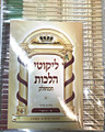 Likutey Halachos 52 Volumes Soft-Pocket Size     לקוטי הלכות
