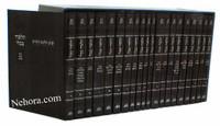 "Talmud Bavli New Vilna Shas   ש""ס וילנא החדש מסורת השס ובלכתך כ' כרכים"