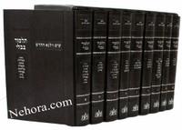 "Talmud Bavli New Vilna Shas - Hard Cover-9 Vol.     ש""ס וילנא החדש מסורת השס פנינים ט' כרכים"