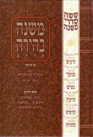 Mishnah Behirah: Moed 3, Pesachim (Hebrew Only)