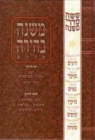 Mishnah Behirah: Nezikin 4, Sanhedrin (Hebrew Only)