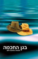 B'Gan Ha'Chochma - Hebrew     בגן החכמה-מדריך מעשי לשמחת החיים-ר' שלמה ארוש