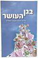 B'Gan Ha'Osher - Hebrew   בגן האושר-מדריך מעשי לעשיר האמיתי