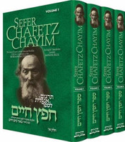 Sefer Chafetz Chaim-The Laws of Esurei Lashon Hara and Rechilut     ספר חפץ חיים