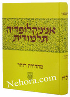 Encyclopedia Talmudit    אנציקלופדיה תלמודית חלק כח