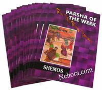 Parsha of the Week For Children - Shemot (Soft Cover 12 vol.)