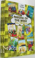 Parsha of the Week For Children - Devarim (Soft Cover 13)