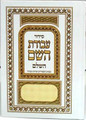 Siddur Avodat Hashem Hashalem / סידור עבודת השם