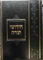 Chidushei Torah-Blank Lined Notebook     חידושי תורה
