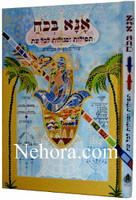 Ana Bekhoach-Prayers & Spiritual Remedies for Every Occasion     אנא בכח-תפילות וסגולות לכל עת
