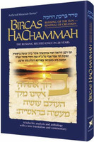 Bircas Hachamah - New Expanded Edition