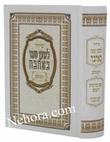 Siddur L'Maan Shmo B'Ahava-Shabbat/Weekday (Sephardi)     סידור למען שמו באהבה-השלם