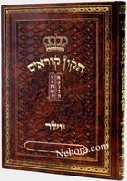 Tikun Korim—deluxe leatherette edition     תקון קוראים