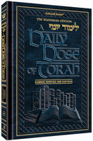 A DAILY DOSE OF TORAH SERIES 2 - VOLUME 4: Weeks of Shemos through Beshalach