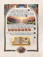 The Illuminated Torah - Sefer Shemos / The Book of Exodus