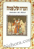 Sinai Spanish Haggadah Small