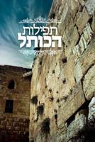 Tefillos HaKosel, Prayers at the Western Wall     תפילות הכותל