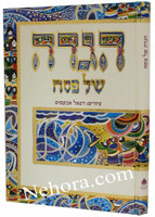 Abecassis Haggadah Shel Pesach     אבקסיס הגדה של פסח