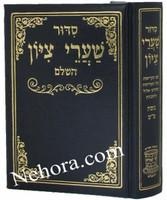 Siddur Sha'ari Zion (Sephardic)     סדור שערי ציון השלם