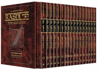 Sapirstein Edition Rashi - Personal Size slipcased 17 Volume Set