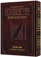 Sapirstein Edition Rashi - Bamidbar - Full Size (Vol. #4)