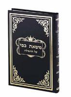 Mas'as Kappai On Tefillah vol. 8     משאת כפי על התפילה