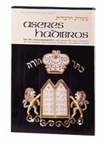 Aseres Hadibros / The Ten Commandments