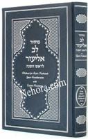 Machzor Lev Eliezer L'Rosh Hashanah with Linear Transliteration and English Translation (Sephardic)