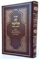 Siddur Lev Eliezer - Weekday - with Linear Transliteration and English Translation (Sephardic)