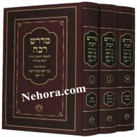 Midrash Rabbah - Peirush Etz Yosef, Yad Yosef & Ana Yosef (3 vol.)     מדרש רבה