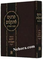 Targum Onkelos - HaMugeh      תרגום אונקלוס המוגה-ילקוט ראשונים