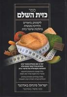 Sefer K'Zayis Hashalem (Hebrew)  / ספר כזית השלם