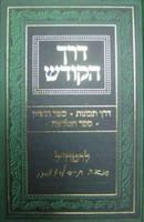 Derech Hakodesh: Derech Tevunos, Sefer HaHigayon, Sefer Hamelitza     דרך הקודש