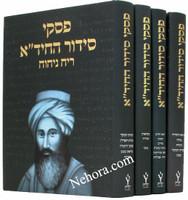 """Piskei Siddur HaChida (4 Vol.)     פסקי סידור החיד""""א"""