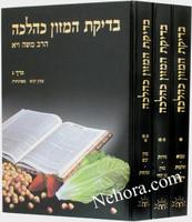 Bedikas Hamozon Kahalocho 3 Vol      בדיקת מזון כהלכה עם תמונת צבע