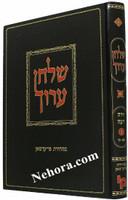 "Shulchan Aruch HaShalem - Yoreh Deah vol. 3 [61-86]     שלחן ערוך יו""ד חלק ג-סא-פו"