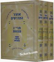 """Otzar HaMidrashim al Taryag Mitzvos (3 vol.)     אוצר המדרשים על תרי""""ג מצות"""