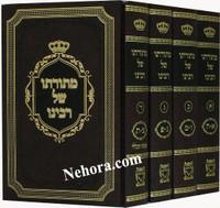 Mitorahsa Shel Rabeinu -Satmar 4 Volumes     מתורתו של רבינו-סאטמאר