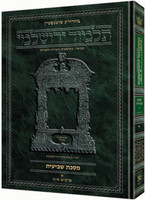 Schottenstein Talmud Yerushalmi - Hebrew Edition - Tractate Maasros