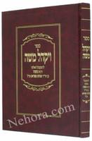 """Vayakhel Moshe - Rabbi Moshe of Prague     ויקהל משה-לרבינו משה בן הר""""ר מנחם מפראג"""