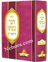 """Luach Dovor Bita 5770     לוח דבר בעתו ה'תש""""ע"""