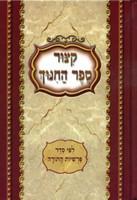 Kitzur Sefer ha-Hinnuch (Hebrew Only)     קיצור ספר החינוך- לפי סדר הפרשיות