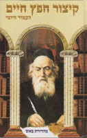 Kitzur Chofetz Chaim (Hebrew Only)      קיצור חפץ חיים העמוד יומי