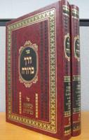 Derech Berurah 2 Vol.     דרך ברורה על משנה ברורה