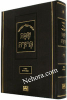 Masechet Bava Basra-Safa Berurah-Oz Vehadar     מסכת בבא בתרא-שפה ברורה-עוז והדר