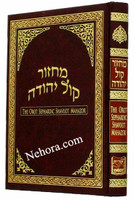 Orot Sephardic Shevuot Machzor (Kol Yehuda) - Medium Size