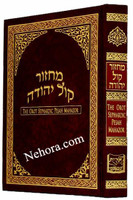 Orot Sephardic Pesach Machzor (Kol Yehuda) - Medium Size