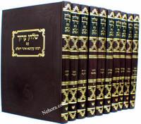 Shulchan Aruch Talman Edition Old Print  Large 17x12     שלחן ערוך טלמן גדול