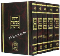 Chumash Mikraot Gedolot - Zecher Chanoch Edition (5 Vol. - Med. Size)     חומש מקראות גדולות-זכר חנוך